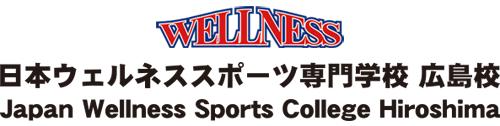 日本ウェルネススポーツ専門学校広島校