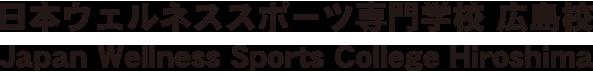学校法人タイケン学園 日本ウェルネススポーツ専門学校 広島校